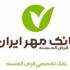 پیادهسازی عملیات کنترل تطابق تراکنش در بانک مهر ایران